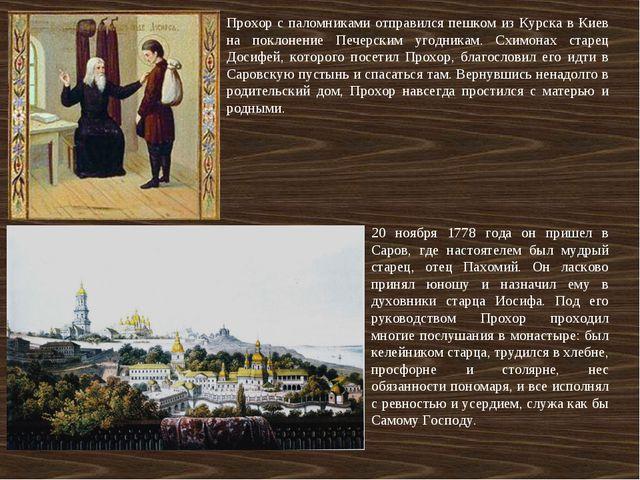 Прохор с паломниками отправился пешком из Курска в Киев на поклонение Печерск...