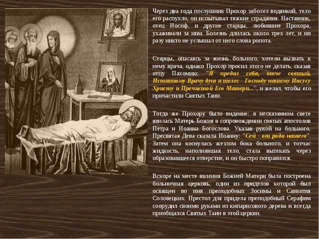 Через два года послушник Прохор заболел водянкой, тело его распухло, он испыт...