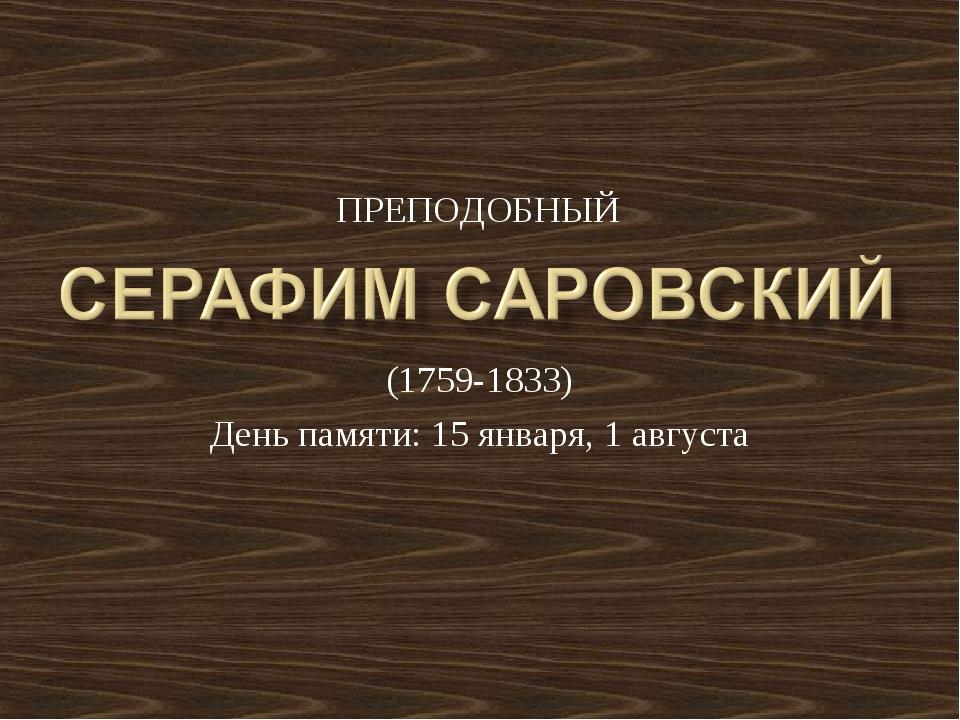 (1759-1833) День памяти: 15 января, 1 августа ПРЕПОДОБНЫЙ