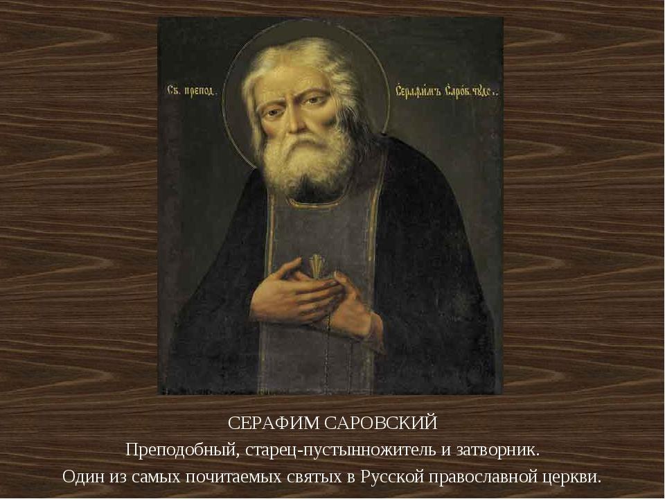 СЕРАФИМ САРОВСКИЙ Преподобный, старец-пустынножитель и затворник. Один из сам...
