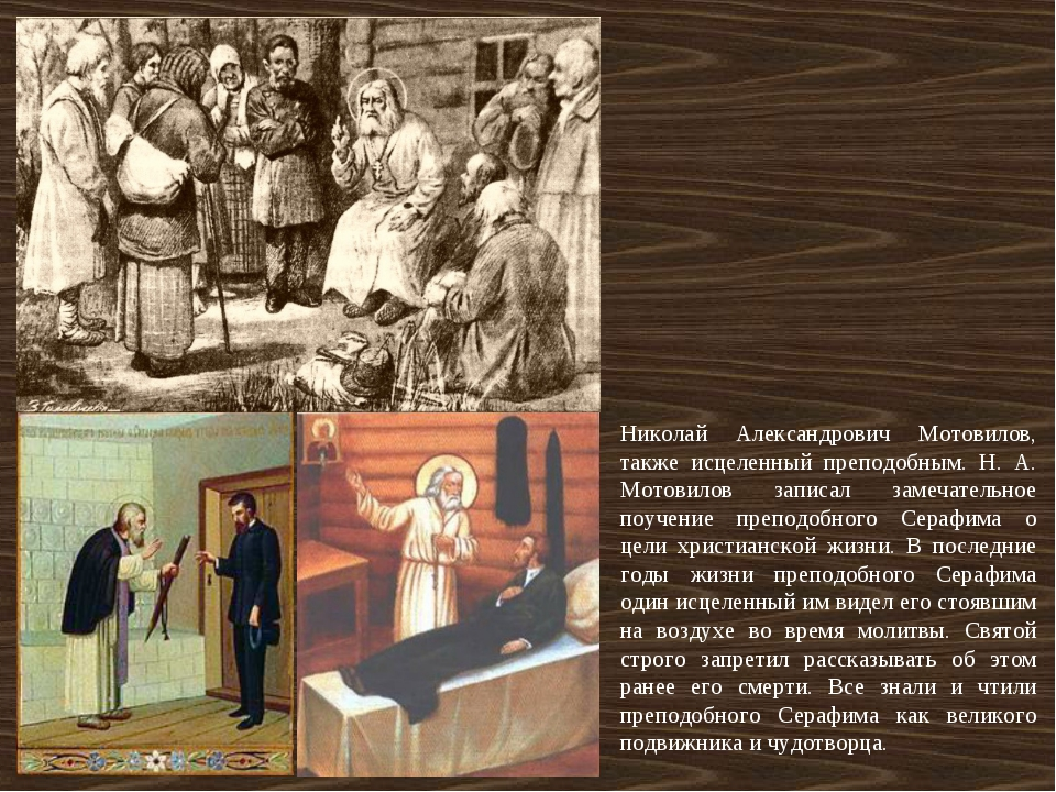 Николай Александрович Мотовилов, также исцеленный преподобным. Н. А. Мотовило...