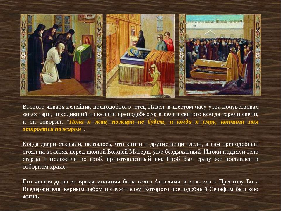 Второго января келейник преподобного, отец Павел, в шестом часу утра почувств...