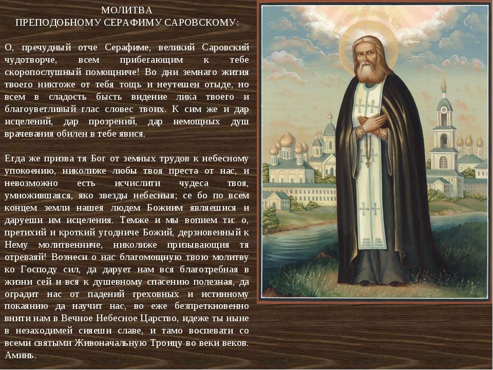 МОЛИТВА ПРЕПОДОБНОМУ СЕРАФИМУ САРОВСКОМУ: О, пречудный отче Серафиме, великий...