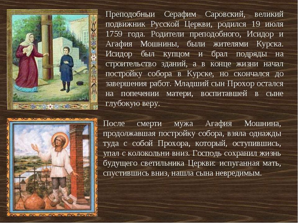 Преподобныи Серафим Саровский, великий подвижник Русской Церкви, родился 19 и...