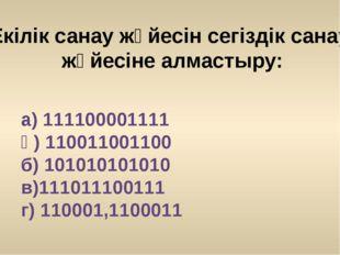 а) 111100001111 ә) 110011001100 б) 101010101010 в)111011100111 г) 110001,1100