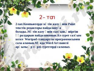 2-хат.Компьютерде мәтін жазу үшін Paint текстік редакторы пайдалануға болады.