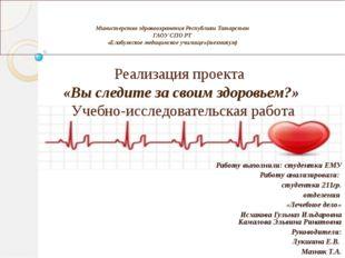Министерство здравоохранения Республики Татарстан ГАОУ СПО РТ «Елабужское ме