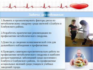 1.Выявить и проанализировать факторы риска по метаболическому синдрому среди