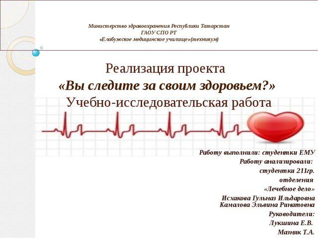 Министерство здравоохранения Республики Татарстан ГАОУ СПО РТ «Елабужское ме...