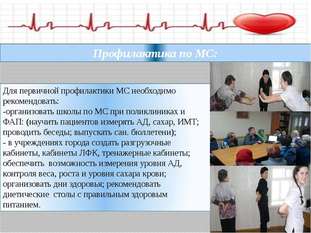 Для первичной профилактики МС необходимо рекомендовать: -организовать школы п...