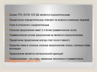 Цифровой диктант Союзы ЧТО, ЕСЛИ, КОГДА являются подчинительными Придаточные