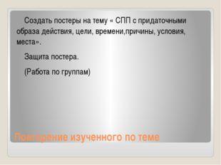 Повторение изученного по теме Создать постеры на тему « СПП с придаточными об
