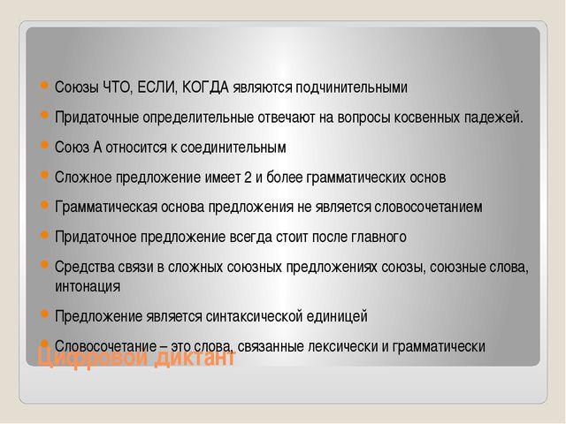 Цифровой диктант Союзы ЧТО, ЕСЛИ, КОГДА являются подчинительными Придаточные...