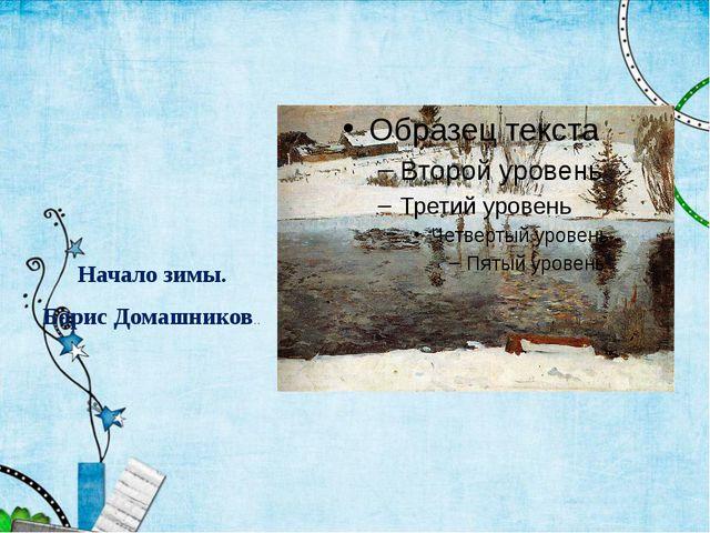 Начало зимы. Борис Домашников..