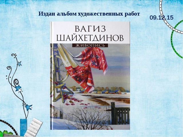 09.12.15 Издан альбом художественных работ