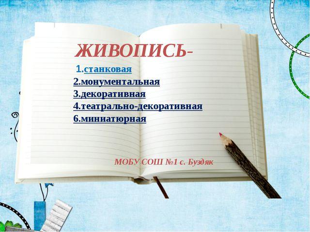 ЖИВОПИСЬ- МОБУ СОШ №1 с. Буздяк 1.станковая 2.монументальная 3.декоративная...