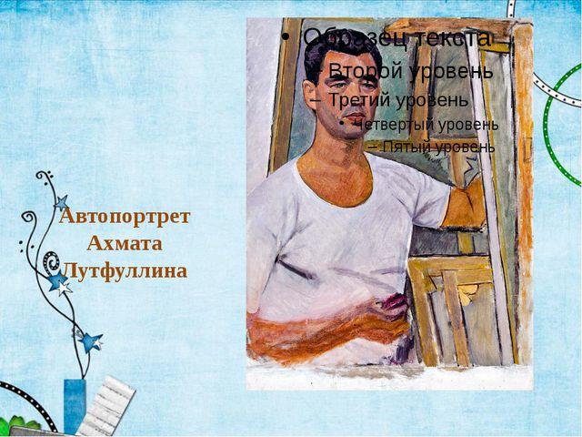 Автопортрет Ахмата Лутфуллина