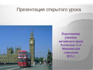 Презентация открытого урока Подготовлена учителем английского языка Колесник
