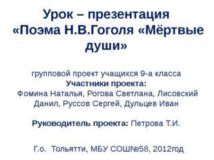 Урок – презентация «Поэма Н.В.Гоголя «Мёртвые души» групповой проект учащихся