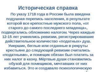Историческая справка По указу 1718 года в России была введена подушная переп