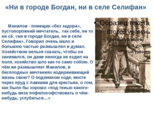 «Ни в городе Богдан, ни в селе Селифан» Манилов - помещик «без задора», пуст