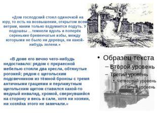 «Дом господский стоял одиночкой на юру, то есть на возвышении, открытом всем