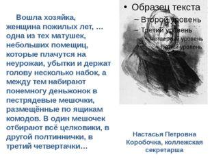 Настасья Петровна Коробочка, коллежская секретарша Вошла хозяйка, женщина по