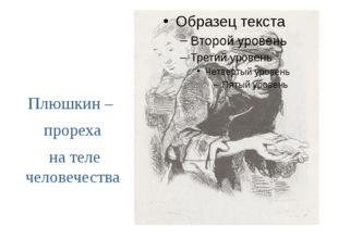 Плюшкин – прореха на теле человечества