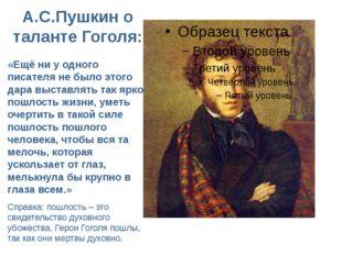 А.С.Пушкин о таланте Гоголя: «Ещё ни у одного писателя не было этого дара выс