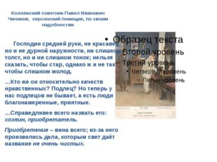 Коллежский советник Павел Иванович Чичиков, херсонский помещик, по своим надо