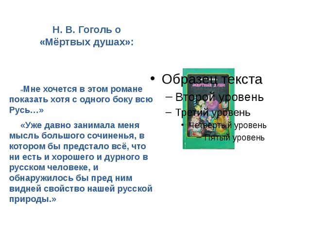 Н. В. Гоголь о «Мёртвых душах»: «Мне хочется в этом романе показать хотя с о...