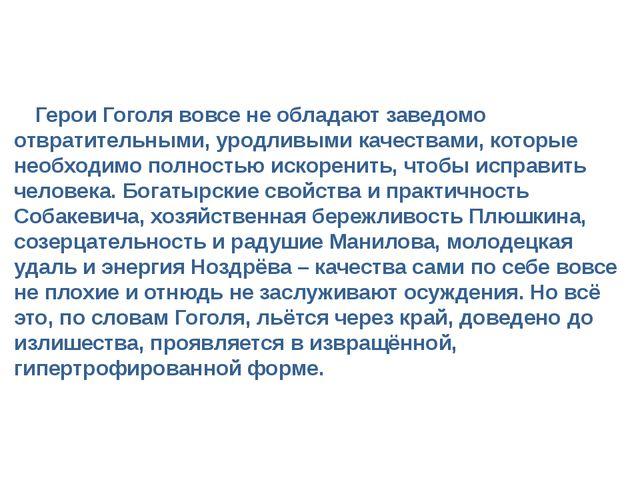 Герои Гоголя вовсе не обладают заведомо отвратительными, уродливыми качества...