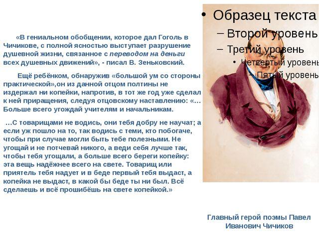 Главный герой поэмы Павел Иванович Чичиков «В гениальном обобщении, которое...