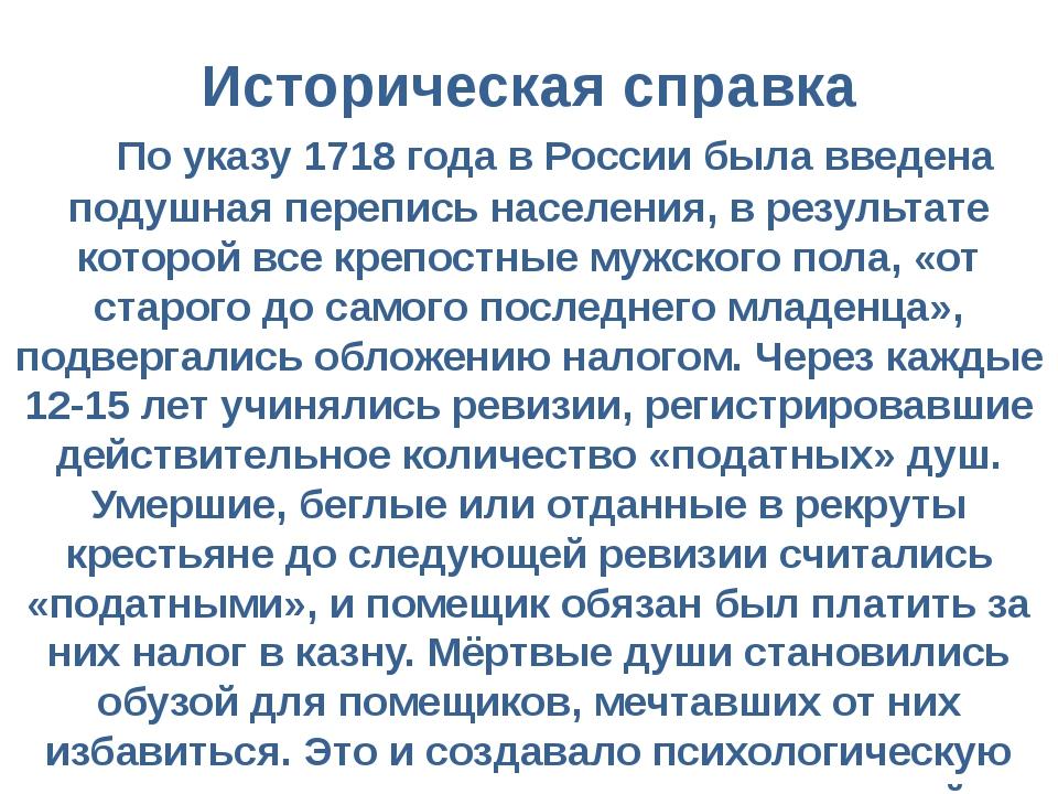 Историческая справка По указу 1718 года в России была введена подушная переп...