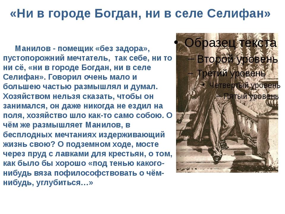 «Ни в городе Богдан, ни в селе Селифан» Манилов - помещик «без задора», пуст...