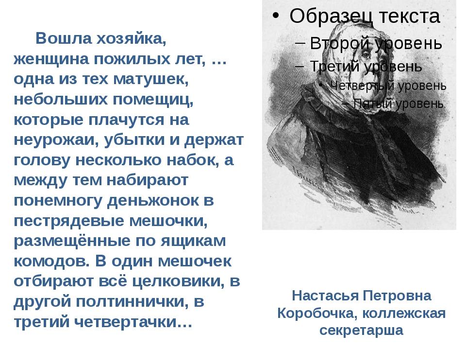 Настасья Петровна Коробочка, коллежская секретарша Вошла хозяйка, женщина по...