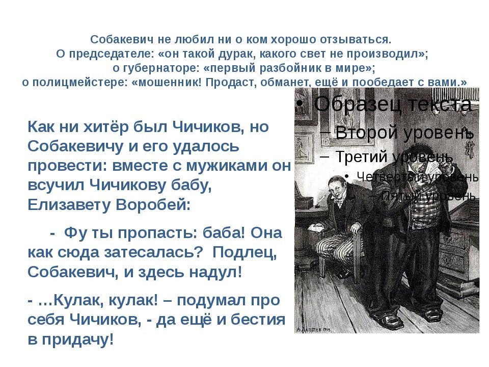 Собакевич не любил ни о ком хорошо отзываться. О председателе: «он такой дура...