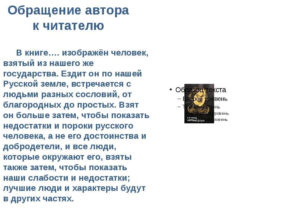 Обращение автора к читателю В книге…. изображён человек, взятый из нашего же...