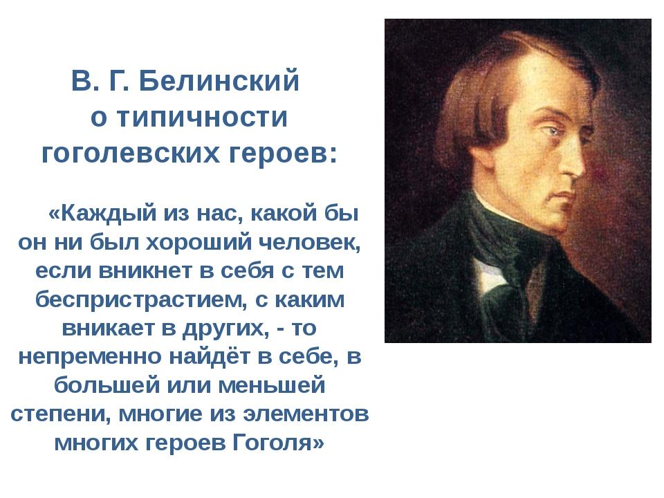 В. Г. Белинский о типичности гоголевских героев: «Каждый из нас, какой бы он...
