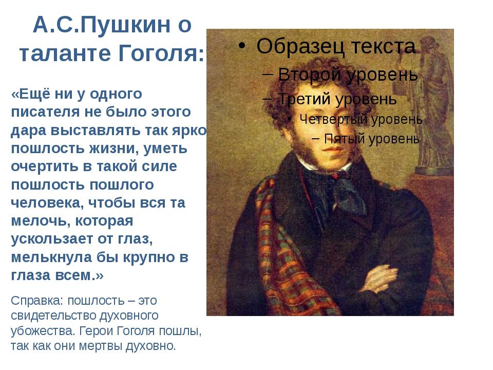 А.С.Пушкин о таланте Гоголя: «Ещё ни у одного писателя не было этого дара выс...
