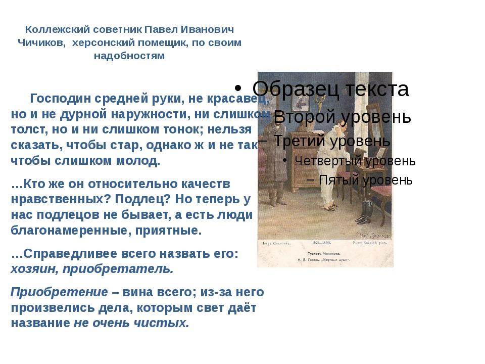 Коллежский советник Павел Иванович Чичиков, херсонский помещик, по своим надо...