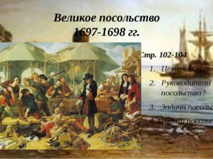 Великое посольство 1697-1698 гг. Стр. 102-104 Цели посольства? Руководители п