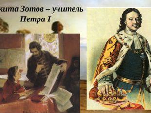 Никита Зотов – учитель Петра I