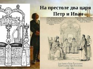На престоле два царя - Петр и Иван
