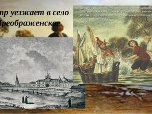 Петр уезжает в село Преображенское
