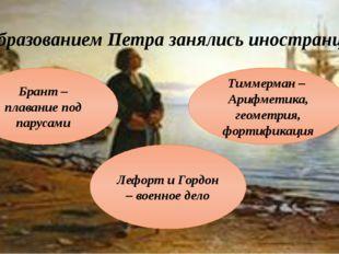 Образованием Петра занялись иностранцы Брант – плавание под парусами Тиммерма