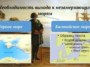 Необходимость выхода к незамерзающим морям Черное море Балтийское море