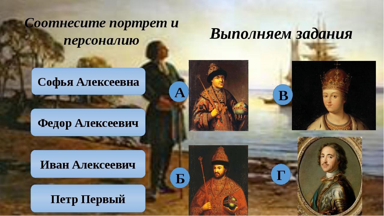 Выполняем задания Соотнесите портрет и персоналию Софья Алексеевна Федор Алек...