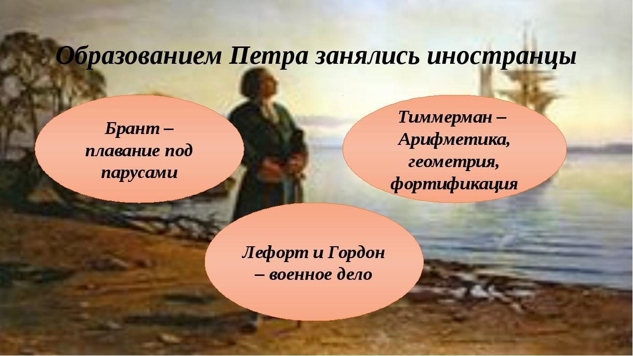 Образованием Петра занялись иностранцы Брант – плавание под парусами Тиммерма...