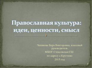 Чепикова Вера Викторовна, классный руководитель МБОУ Стексовская СШ по адресу
